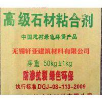 【厂家直销】 高级石材粘合剂 大理石粘合剂 花岗岩粘合剂