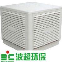 工业冷风机 厂房降温大型水空调 上出风冷风机 水冷空调扇降温器