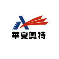 郑州奥特智能设备股份有限公司