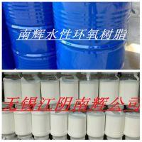 江阴南辉贸易有限公司环氧树脂水性化是改善环氧树脂涂料环保性能的重要手段