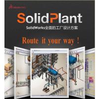 SolidPlant 专业的工厂布局设计软件正版试用