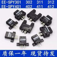 光电开关EE-SPY302(欧姆龙光电开关)
