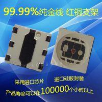 进口led灯珠5050RGB1.5W灯珠光源