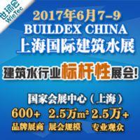 2017BUILDEX CHINA 上海国际建筑水展