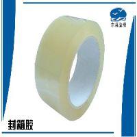 肇庆的东盛益源塑料有限公司是哪一家 ,供销供应透明胶