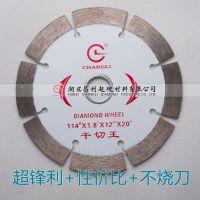 干切金刚石小锯片_专业石材加工小锯片厂家生产