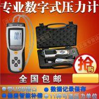 CEM华盛昌DT-8890专业差压计压力计数字式气压计压差表USB接电脑
