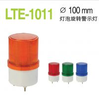 启晟 LTE-1011 灯泡旋转警示灯 设备专用指示灯 可选固定方式