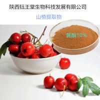 陕西钰王堂供应健胃助消化山楂黄酮山楂提取物