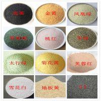 彩砂厂家 彩砂供应商 涂料用品 供应菊花黄彩砂 金黄彩砂 鸡血红彩砂