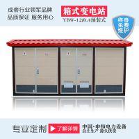 申恒电力 箱式变电站 YBW-12