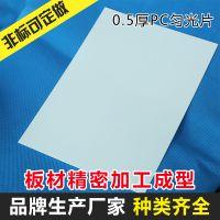PC扩散板 白色PC导光板 透光PC匀光板 灯具用板