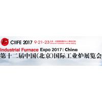 2017第十二届中国(北京)国际工业炉展览会(简称CIIFE)