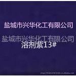 供应溶剂紫13 SOLVENT VIOLET 13    力份100%