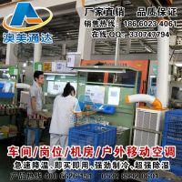 SAC-80B点式岗位空调 工业移动空调 移动工业冷气机 制冷冷气机
