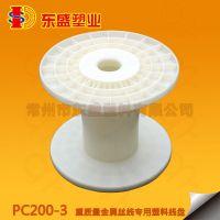 塑料电缆盘PC200生产厂家、塑胶线轴、线缆绕线盘供应商