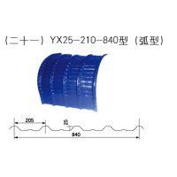 钢结构,彩钢板 YX25-210-840型(弧型)