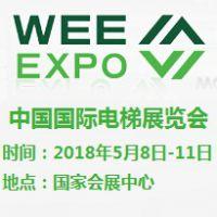2018年第十三届中国国际电梯展览会