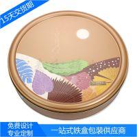 清远工厂 马口铁酒店月饼铁盒 大号圆形水晶月饼铁盒 四色印刷