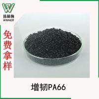 东莞改性塑料粒子多少钱1吨厂家供应增韧PA66颗粒料