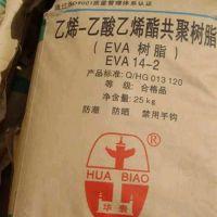 北京有机 18-3 挤塑薄膜级EVA