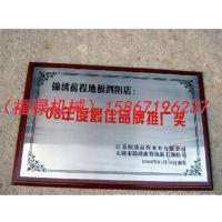 厂家销售:腐蚀标牌、奖牌、机械标牌腐蚀机、不锈钢蚀刻机、