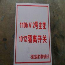 石家庄金淼电力厂家生产宣传标示牌、禁止标志牌、交通标志牌