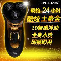 全身水洗 充插两用 三头剃须刀 飞科FS357 FLYCO
