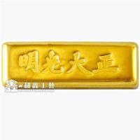 深圳订做金条,龙岗订做金条,加工订做金条厂家