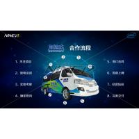 吧迪乐 、9D虚拟现实流动车、 9D电影车、9DVR车、NINED、玖的科技