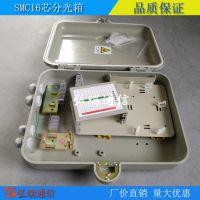 弘瑞电信款16芯分路箱 三合一光纤单元分路箱 24芯分纤箱