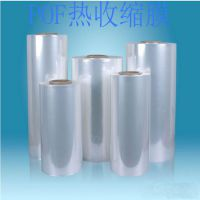 POF热收缩膜 收缩袋 pof环保对折膜 单片膜