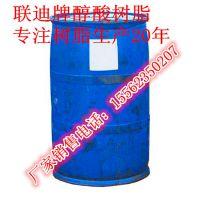 联迪牌树脂保定价格,醇酸树脂邢台价格,短油树脂厂家