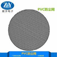 长安展洋PVC音响喇叭网,品质保证,技术成熟,可背胶
