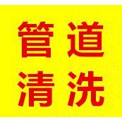 宁波镇海蛟川街道污水管道清洗小区化粪池清理15888561533