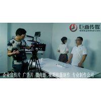 深圳视频制作罗湖区企业宣传片拍摄就应该来找巨画传媒公司制作