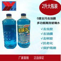 有车的请注意安阳汽车玻璃水厂家夏季玻璃水批发销售量多更优惠