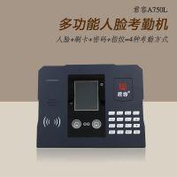 君容A750L多功能人脸考勤机面部识别指纹打卡免驱动安装插电即用