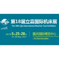 2017第18届立嘉国际机床展览会