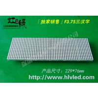 F3.75三字点阵 1648点阵 F3.75单元板LED单元板P4.75点阵 LED点阵