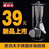 蒸功夫不锈钢厨具七件套勺套装炊具烹饪工具厨房用品