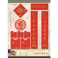 广告对联春联定做 电信 移动 联通春节对联定制 福字 红包