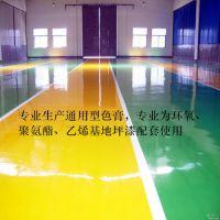 环氧地坪施工工程专用油性地坪色膏