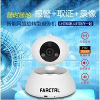 高清联动摄像头无线手机远程监控报警器店铺家用智能防盗报警器