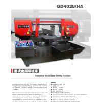 厂家供应GD4028/HA卧式金属带锯床高品质锯床自动送料厂家现货批发