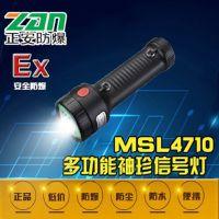 【正安防爆】MSL4710多功能袖珍三色信号灯 厂家直销