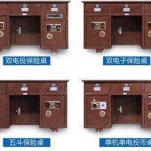 辽宁1.3米家用保险电脑桌保险柜办公桌价格 防盗加投币开门