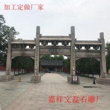 多种工艺雕刻景区石牌坊 石料牌坊 大理石石刻门楼大门