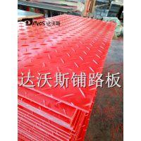 聚乙烯铺路板厂家直销,防滑抗压抗老化路基板。