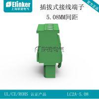 上海联捷高品质 阻燃 插拔式接线端子 2ESDP TS5.08-A 2EDGKA-5.08